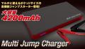 【60%引】ハイテック Multi Jump Charger