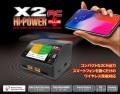 【送料無料】ハイテック X2 Hi Power AC+ 充電器 (Li-HV 対応)