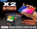 ハイテック X2 Hi Power 充電器 (Li-HV 対応)