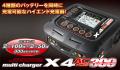 【送料無料】ハイテック X4 AC PLUS 300 充電器 (Li-HV 対応)