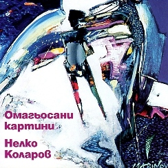 NELKO KOLAROV (Bulgaria) / Omagyosani Kartini