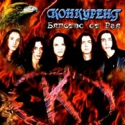 KONKURENT (Bulgaria) / Escape From Paradise