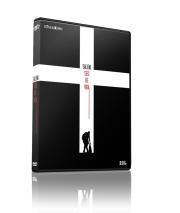 SALEM (Spain) / Sed De Vida (CD+DVD)
