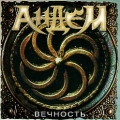 ANDEM (Russia) / Eternity