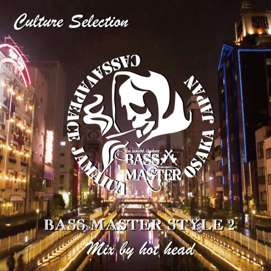 BASS MASTER / BASS MASTER STYLE 2