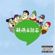 韻踏合組合/ 太鼓盤 Mixed by DJ FRESH HUNTER