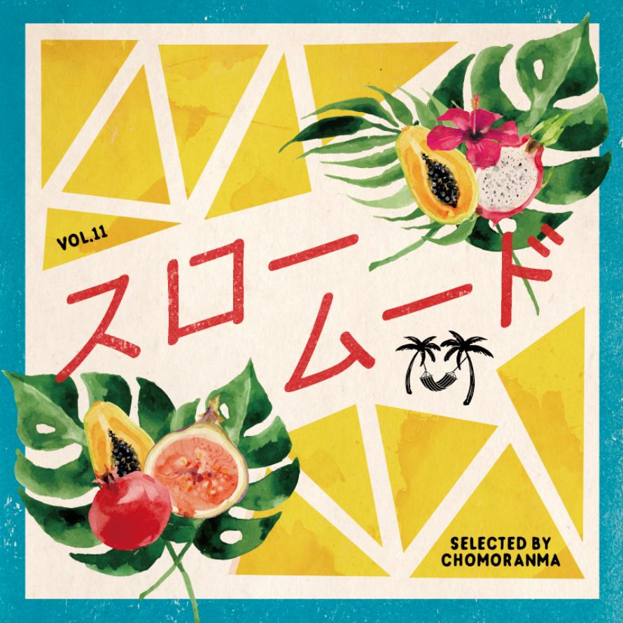 CHOMORANMA SOUND / SLOW MOOD vol.11