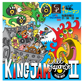 KING JAM / KING JAM ALL JAPANESE DUB MIX VOL.2