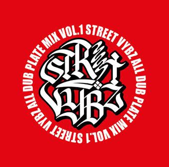 STREET VYBZ / STREET VYBZ ALL DUB PLATE MIX VOL.1