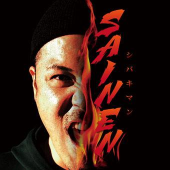 シバキマン / SAINEN