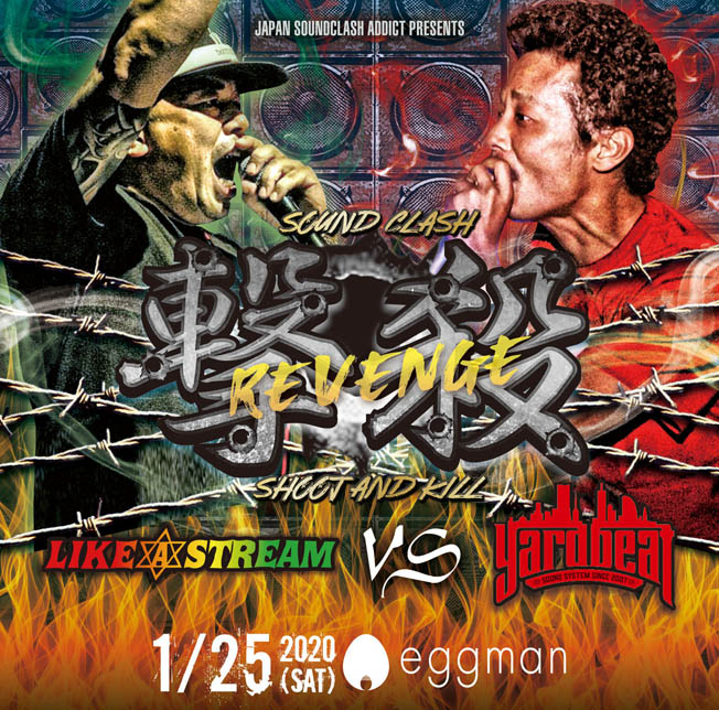 LIKE A STREAM vs YARD BEAT / 撃殺 -SOUND CLASH- (2枚組)