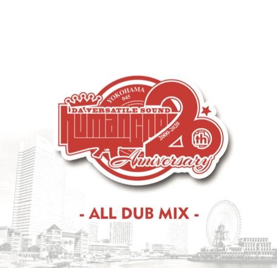 HUMAN CREST / 20th Anniversary ALL DUB MIX