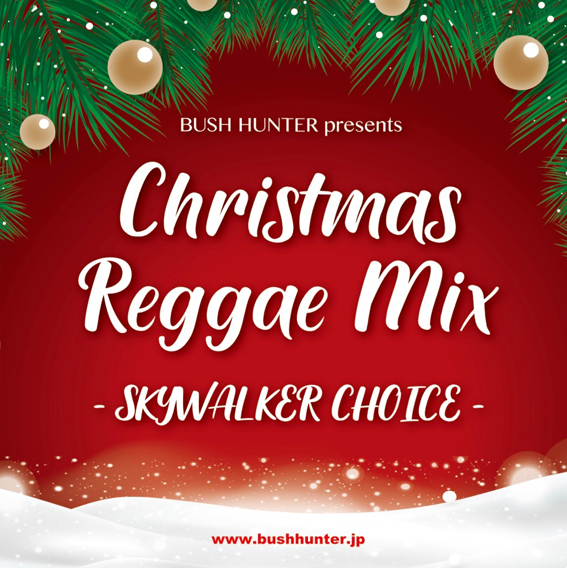BUSH HUNTER MUSIC / Christmas Reggae Mix -SKY WALKER CHOICE-