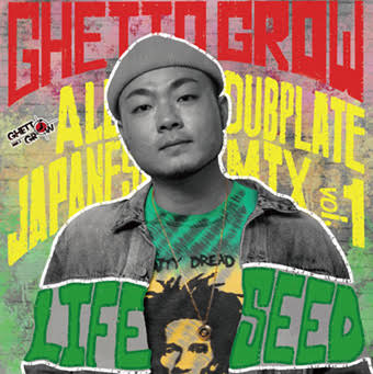 """GHETTO GROW / All Japanese Dubplate Mix vol.1 """"LIFE SEED"""""""