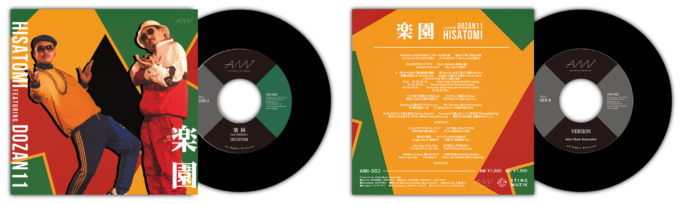 4月29日発売 SIDE-A:楽園 / HISATOMI feat.DOZAN11 SIDE-B:VERSION / Azito Music Innovation