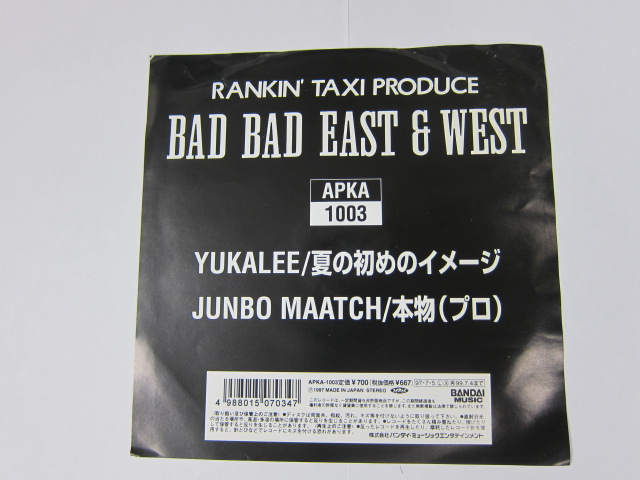 Aside JUMBO MAATCH / 本物(プロ) Bside YUKALEE / 夏の初めのイメージ / BASS KULCHA
