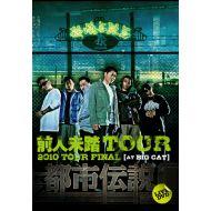 韻踏合組合 / (DVD)都市伝説 前人未踏TOUR 2010 FINAL