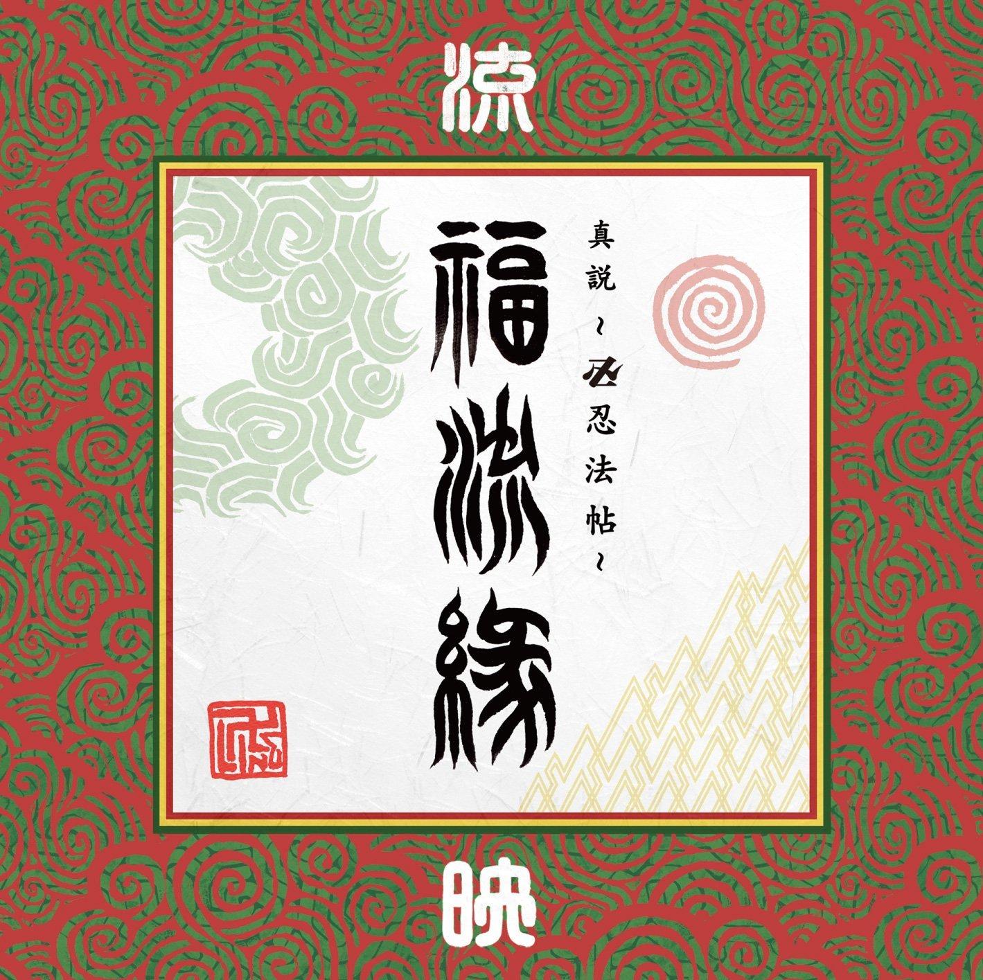 卍LINE / 真説~卍忍法帖~福流縁 映ノ巻~流~