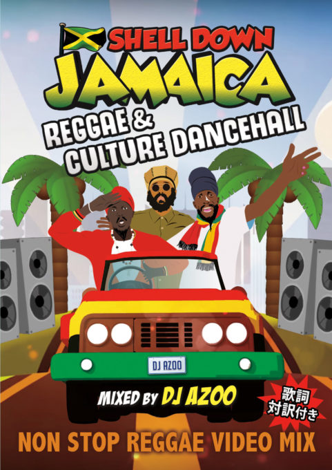 DJ AZOO / SHELL DOWN JAMAICA vol.5 -Reggae & Culture Dancehall-