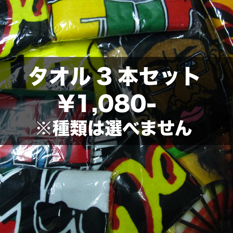 【WEB限定販売】レゲエタオル3本セット