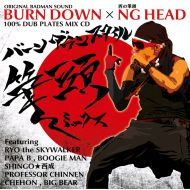 BURN DOWN / BURN DOWN STYLE -筆頭 MIX-(CD)