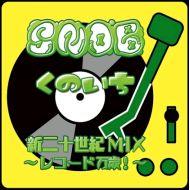 SNOB / 新二十世紀 MIX-レコード万歳-(CD)