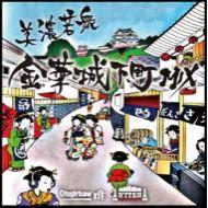 V.A/ 美濃若衆金華城下町MIX(CD)