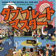 OASIS RISING SOUND/ DUB PLATE MASTER(2CD)(K.B.B RECORDS)