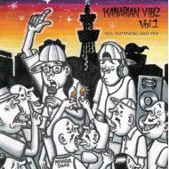 KANARIA / KANARIAN VIBZ vol.1(K.B.B RECORDS)