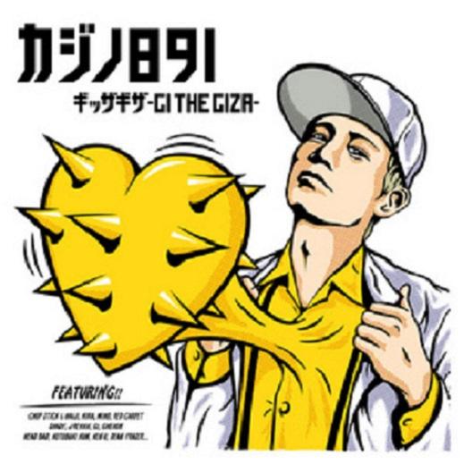 カジノ891 / ギッザギザ-GI THE GIZA-