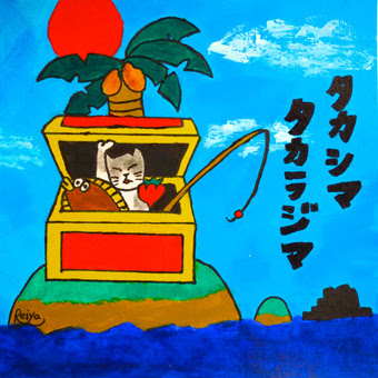 TAKASHIMA Children with Sing J Roy , RAINBOW MUSIC , MONch / タカシマタカラジマ