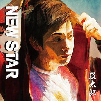 貫太郎 / NEW STAR