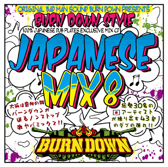 BURN DOWN / BURN DOWN STYLE JAPANESE MIX 8