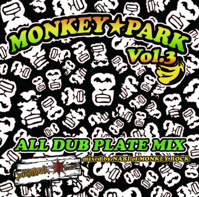 MONKEY ROCK / MONKEY PARK VOL.3 -ALL DUB PLATE MIX-