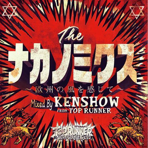 TOP RUNNER / ナカノミックス -欧州の風を感じて-