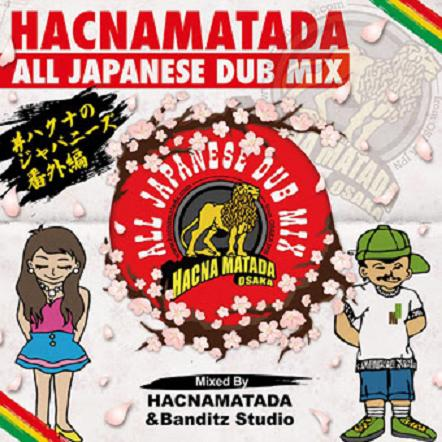 HACNAMATADA / HACNAMATADA ALL JAPANESE DUB MIX -ハクナのジャパニーズ番外編-
