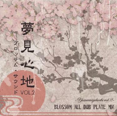 BLOSSOM SOUND / 夢見心地 VOL.2