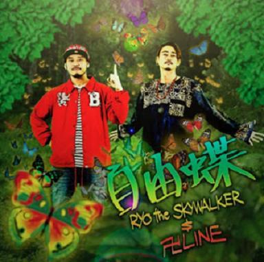 RYO the SKYWALKER & 卍LINE / 自由蝶 (CD+DVD)