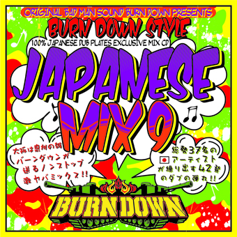 BURN DOWN / BURN DOWN STYLE JAPANESE MIX 9