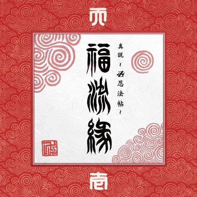 卍LINE / 真説~卍忍法帖~福流縁 壱ノ巻~天~
