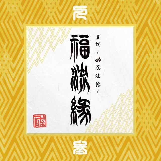 卍LINE / 真説~卍忍法帖~福流縁 参ノ巻~人~