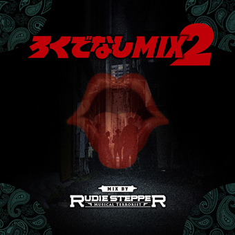 RUDIE STEPPER / ろくでなしMIX 2