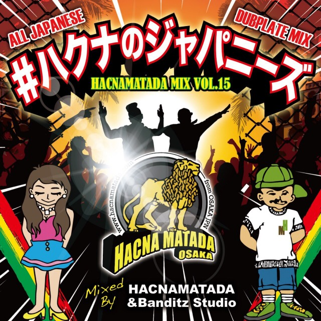 HACNAMATADA / #ハクナのジャパニーズ~HACNAMATADA ALL JAPANESE DUB MIX VOL15~
