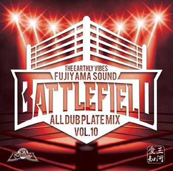 FUJIYAMA SOUND / BATTLE FIELD -ALL DUB PLATE MIX Vol.10-