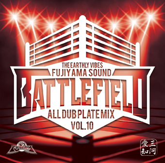 FUJIYAMA SOUND / BATTLE FIELD -ALL DUB PLATE MIX Vol.10-