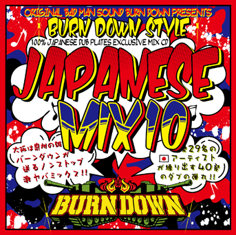 5月2日発売 BURN DOWN / BURN DOWN STYLE JAPANESE MIX 10