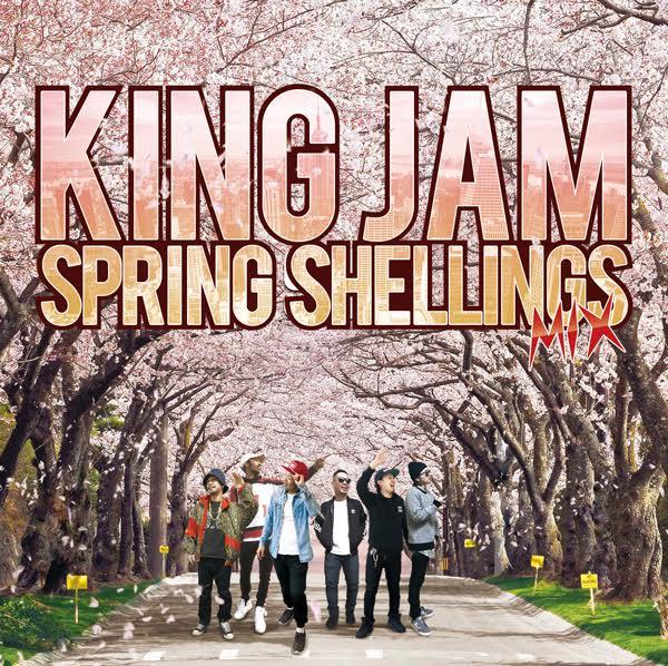 KING JAM / King Jam Spring Shellings Mix
