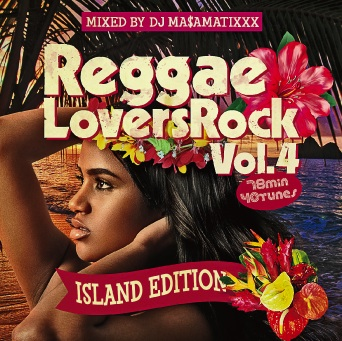 DJ MASAMATIXXX / REGGAE LOVERS ROCK vol.4 -ISLAND EDITION-