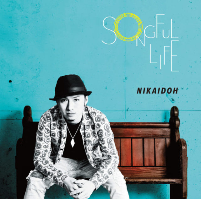 9月19日発売 NIKAIDOH / SONGFUL LIFE