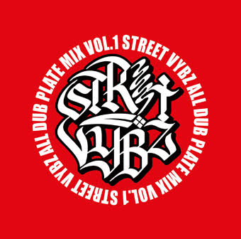 STREET VYBZ / STREET VYBZ ALL DUB PLATE MIX VOL.1